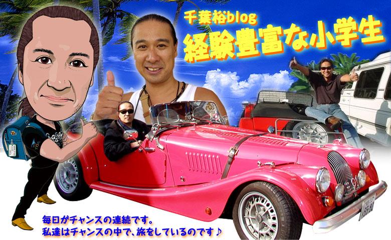 千葉裕の生き方セミナー自由人として生きる 2010.09.11